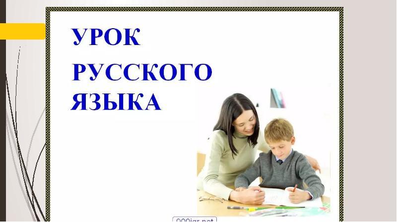 Презентация Правописание слов с безударным гласным звуком в корне слова