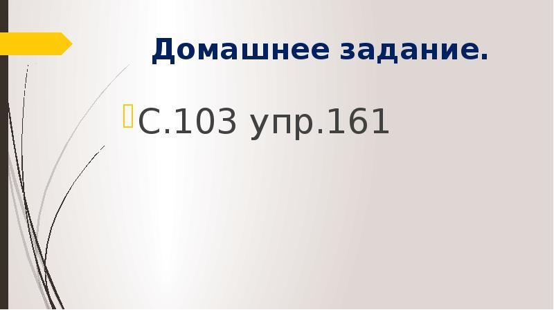 Домашнее задание. С. 103 упр. 161