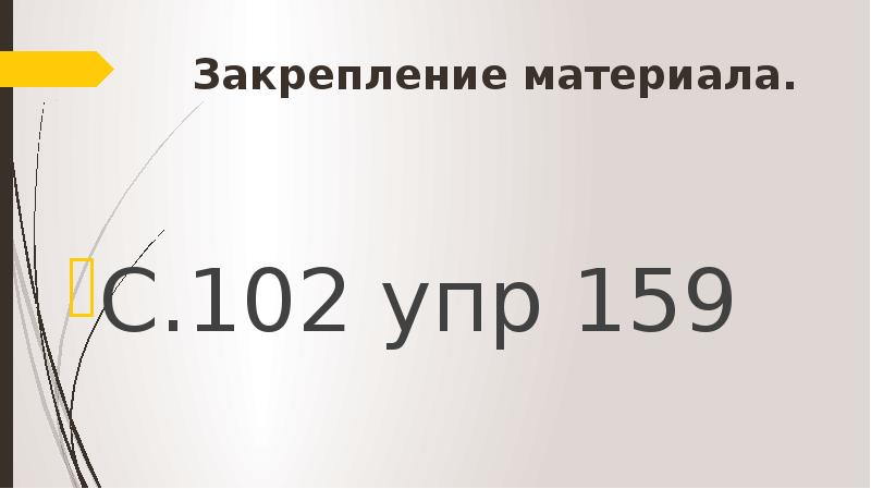 Закрепление материала. С. 102 упр 159