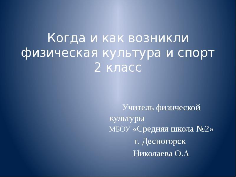 Презентация История возникновения физической культуры и спорта