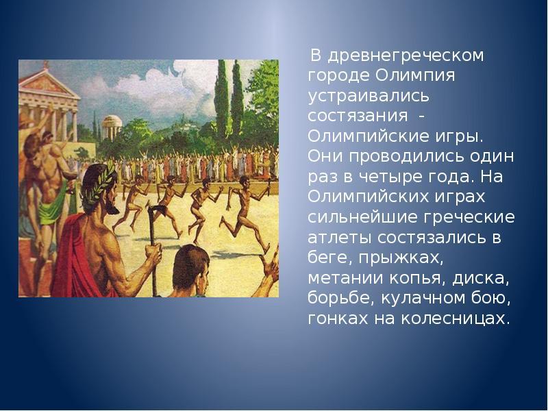 В древнегреческом городе Олимпия устраивались состязания - Олимпийские игры. Они проводились один ра