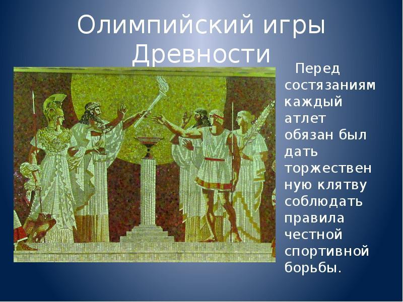 Олимпийский игры Древности Перед состязаниям каждый атлет обязан был дать торжественную клятву соблю