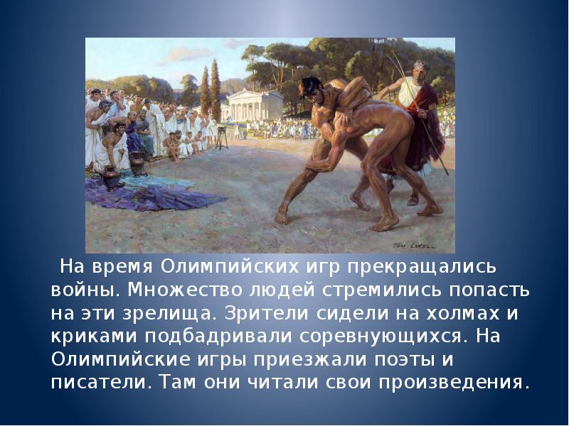 На время Олимпийских игр прекращались войны. Множество людей стремились попасть на эти зрелища. Зрит