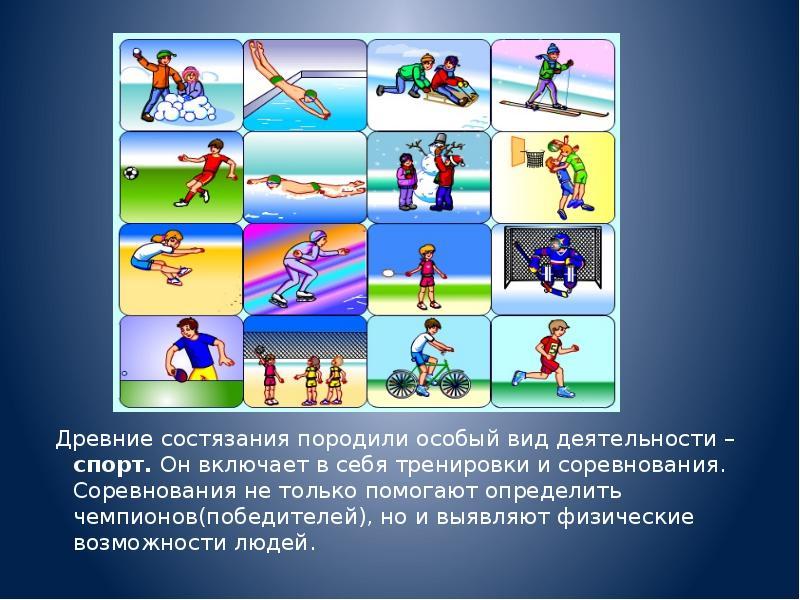 Древние состязания породили особый вид деятельности – спорт. Он включает в себя тренировки и соревно