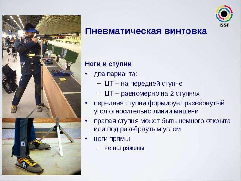 Пневматическая винтовка Ноги и ступни два варианта: ЦТ – на передней ступне ЦТ – равномерно на 2 сту