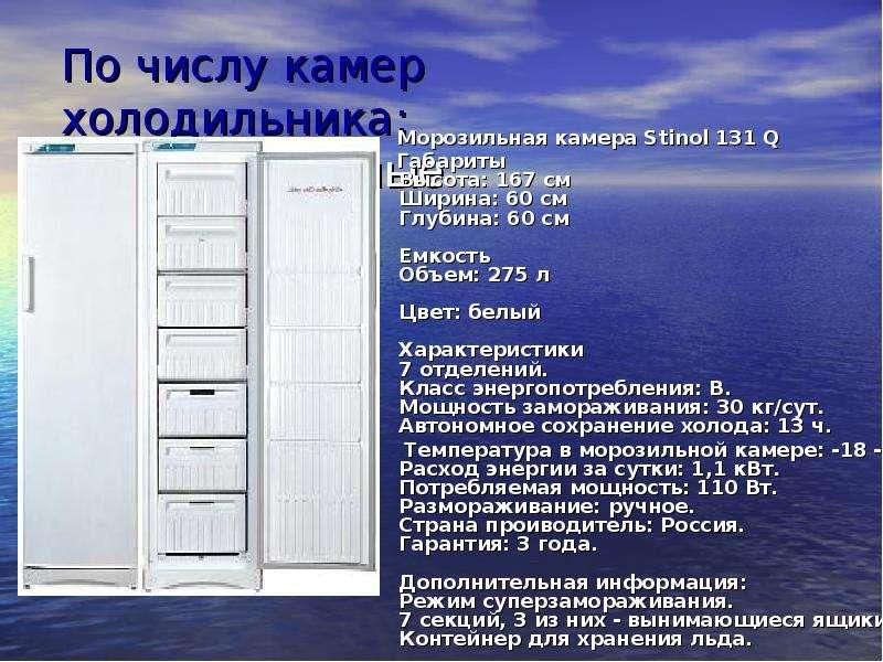 По числу камер холодильника: - Однокамерные Морозильная камера Stinol 131 Q Габариты Высота: 167 см