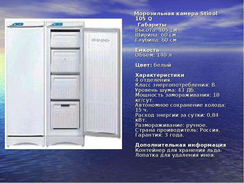 Морозильная камера Stinol 105 Q Морозильная камера Stinol 105 Q Габариты Высота: 105 см Ширина: 60 с