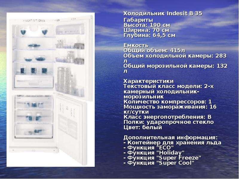 Холодильник Indesit B 35 Холодильник Indesit B 35 Габариты Высота: 190 см Ширина: 70 см Глубина: 64,