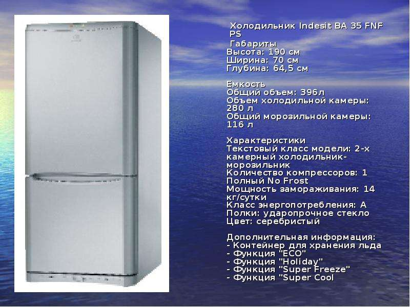 Холодильник Indesit BA 35 FNF PS Холодильник Indesit BA 35 FNF PS Габариты Высота: 190 см Ширина: 70