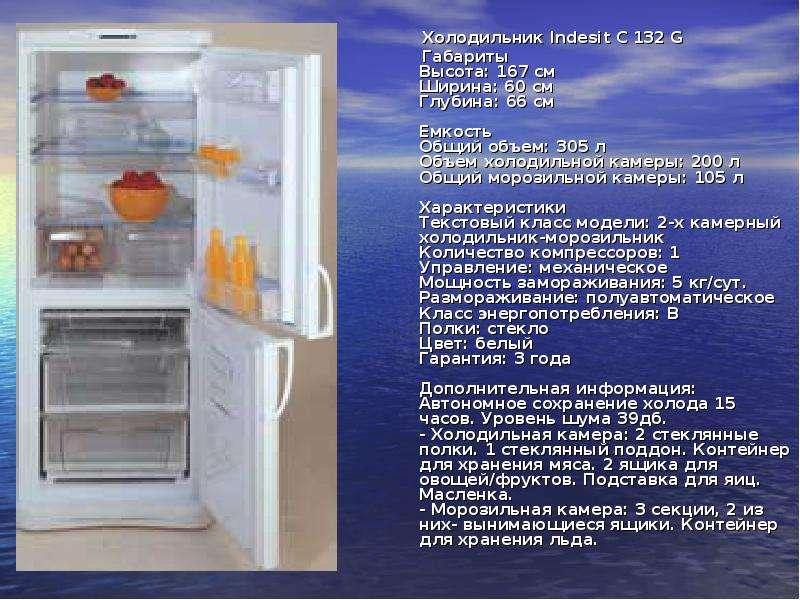 Холодильник Indesit C 132 G Холодильник Indesit C 132 G Габариты Высота: 167 см Ширина: 60 см Глубин