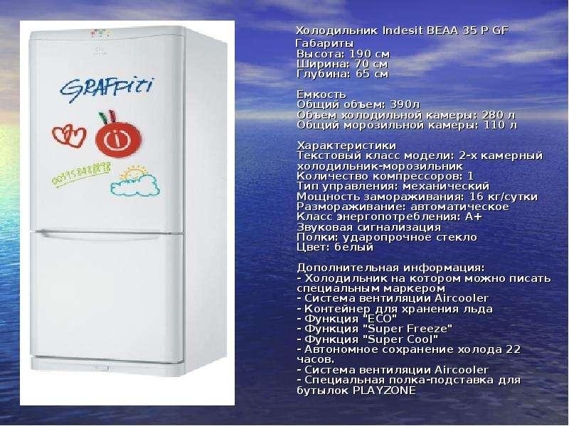 Холодильник Indesit BEAA 35 P GF Холодильник Indesit BEAA 35 P GF Габариты Высота: 190 см Ширина: 70