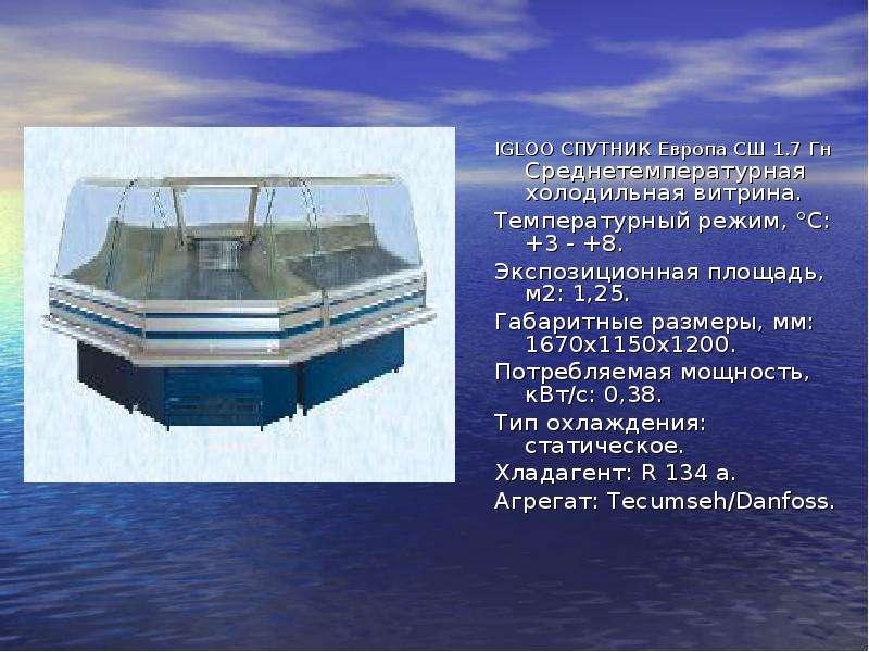 IGLOO СПУТНИК Европа СШ 1. 7 Гн Среднетемпературная холодильная витрина. IGLOO СПУТНИК Европа СШ 1.