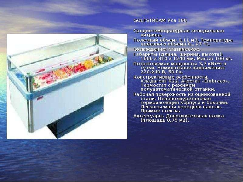 GOLFSTREAM Уса 160 GOLFSTREAM Уса 160 Среднетемпературная холодильная витрина. Полезный объем: 0,11