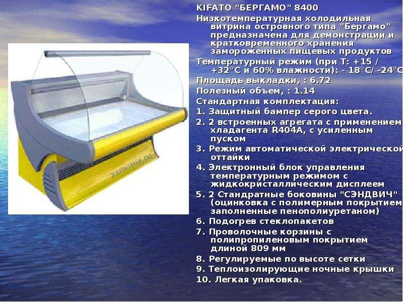 """KIFATO """"БЕРГАМО"""" 8400 KIFATO """"БЕРГАМО"""" 8400 Низкотемпературная холодильная витри"""