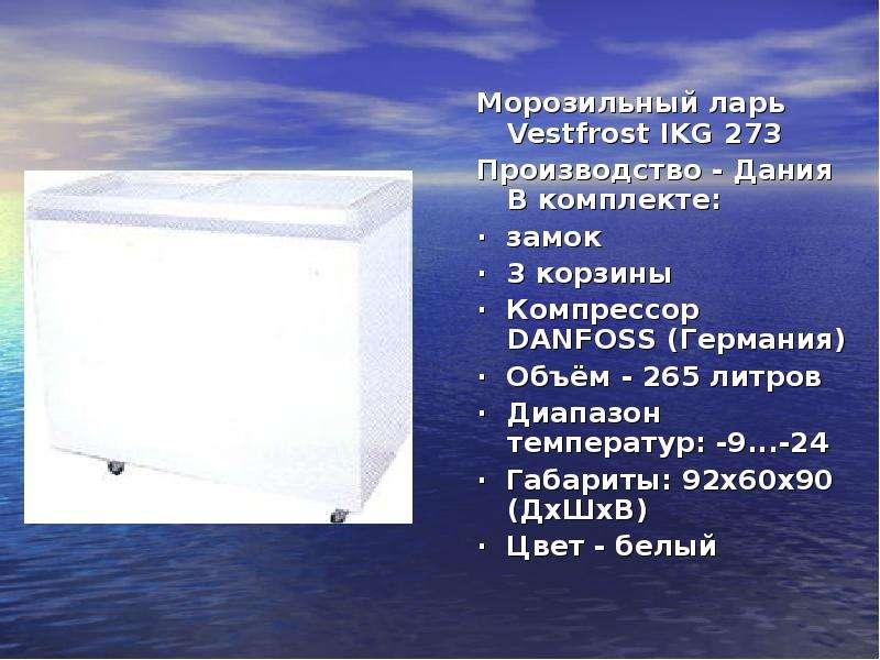 Морозильный ларь Vestfrost IKG 273 Морозильный ларь Vestfrost IKG 273 Производство - Дания В комплек