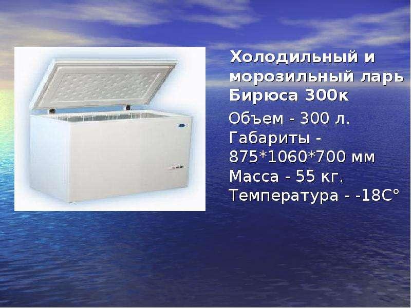 Холодильный и морозильный ларь Бирюса 300к Холодильный и морозильный ларь Бирюса 300к Объем - 300 л.
