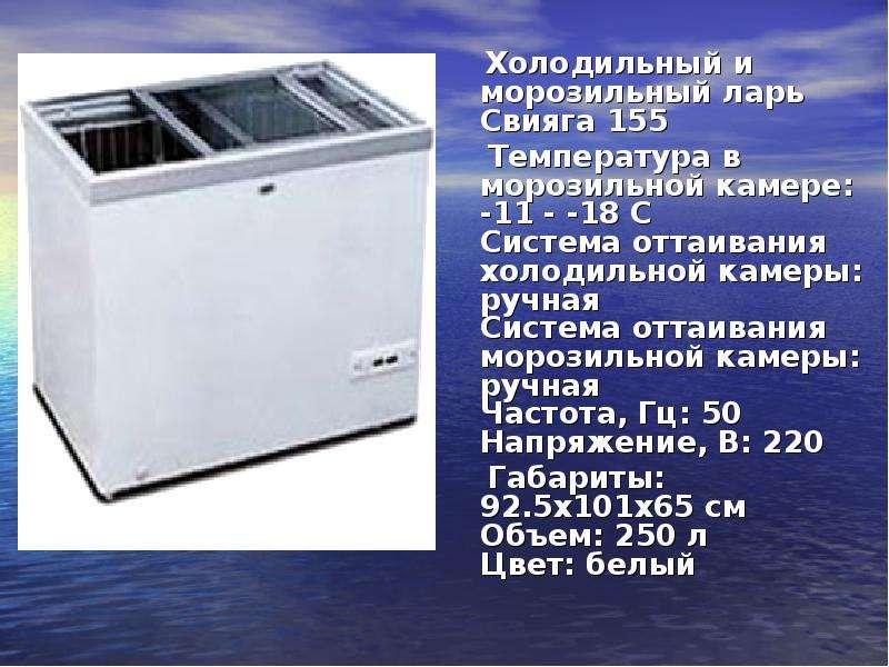 Холодильный и морозильный ларь Свияга 155 Холодильный и морозильный ларь Свияга 155 Температура в мо