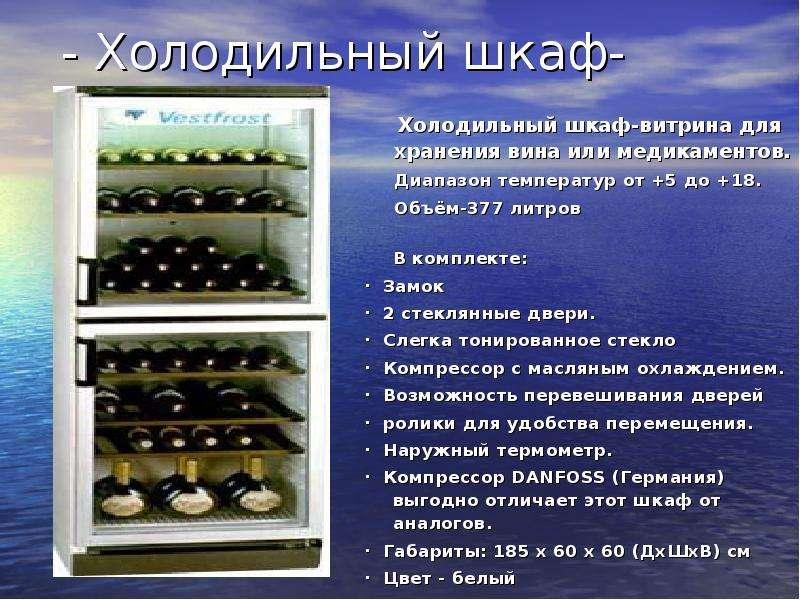 - Холодильный шкаф-витрина Холодильный шкаф-витрина для хранения вина или медикаментов. Диапазон тем