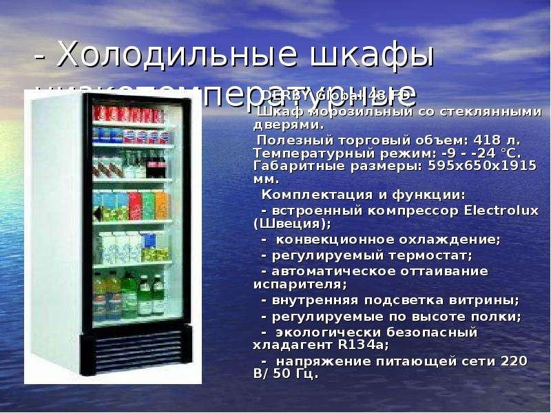 - Холодильные шкафы низкотемпературные DERBY Global 48 FD Шкаф морозильный со стеклянными дверями. П