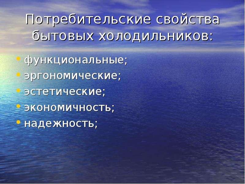 Потребительские свойства бытовых холодильников: функциональные; эргономические; эстетические; эконом