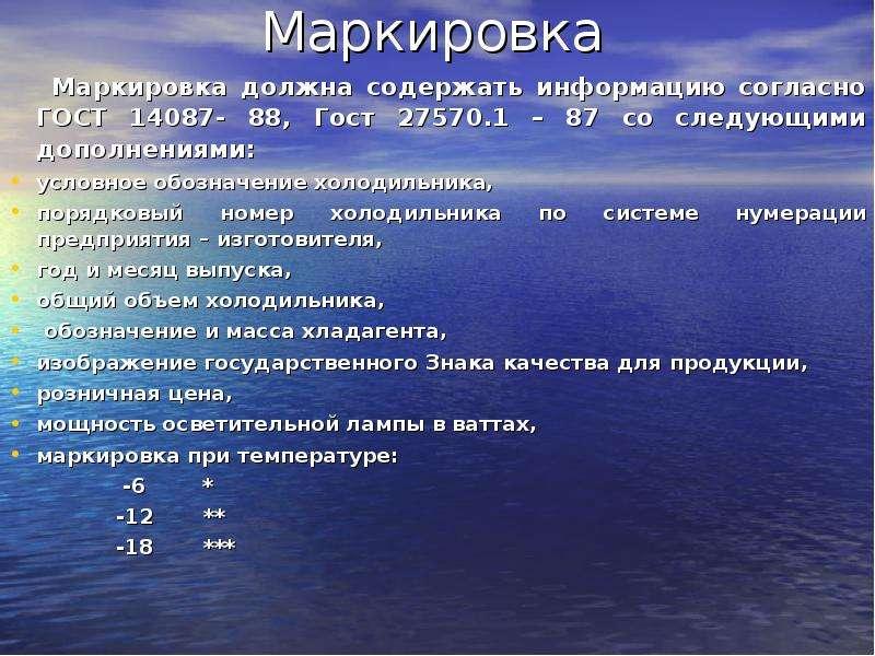 Маркировка Маркировка должна содержать информацию согласно ГОСТ 14087- 88, Гост 27570. 1 – 87 со сле