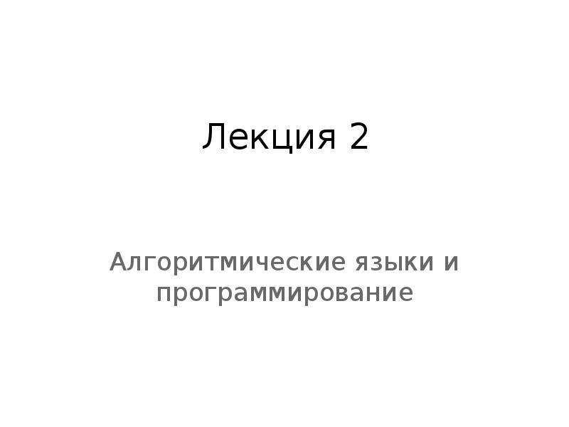 Алгоритмические языки и программирование. ctype. h