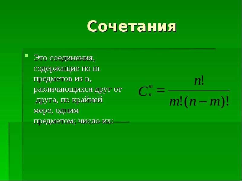 Сочетания Это соединения, содержащие по m предметов из n, различающихся друг от друга, по крайней ме