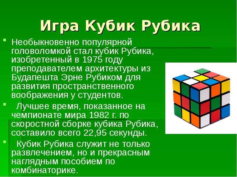 Игра Кубик Рубика Необыкновенно популярной головоломкой стал кубик Рубика, изобретенный в 1975 году