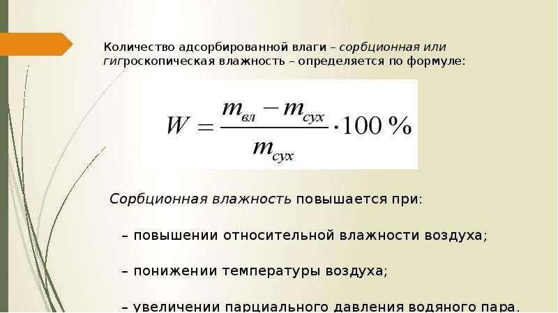 Гидрофизические свойства строительных материалов, слайд 4