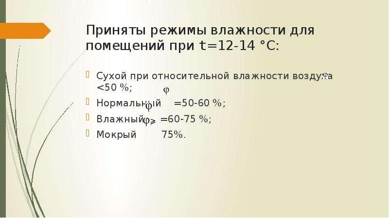 Приняты режимы влажности для помещений при t=12-14 °С: Сухой при относительной влажности воздуха <
