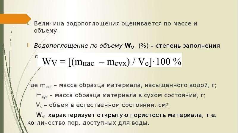 Величина водопоглощения оценивается по массе и объему. Величина водопоглощения оценивается по массе