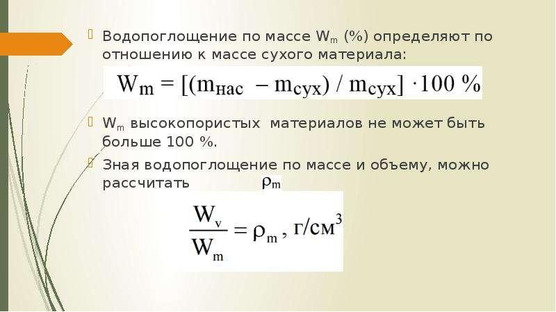 Водопоглощение по массе Wm (%) определяют по отношению к массе сухого материала: Водопоглощение по м