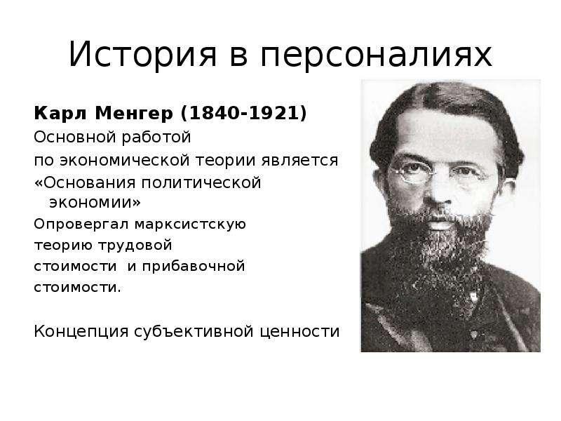 История в персоналиях Карл Менгер (1840-1921) Основной работой по экономической теории является «Осн