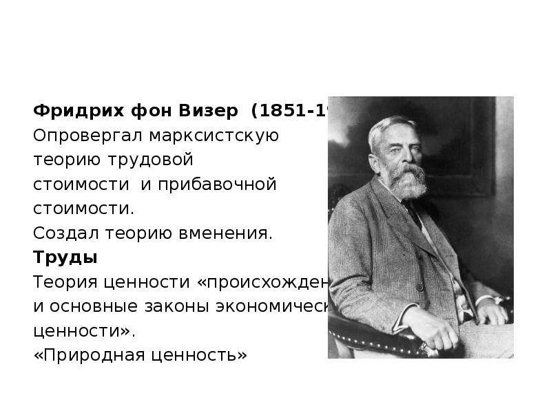 Фридрих фон Визер (1851-1926) Опровергал марксистскую теорию трудовой стоимости и прибавочной стоимо