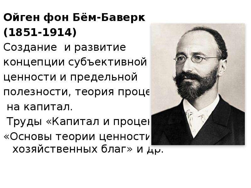 Ойген фон Бём-Баверк Ойген фон Бём-Баверк (1851-1914) Создание и развитие концепции субъективной цен