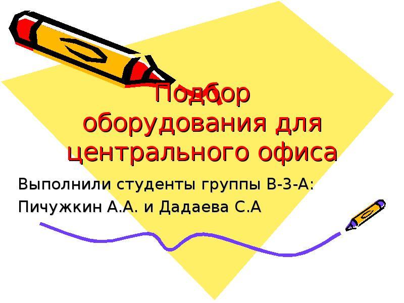 Презентация Подбор оборудования для центрального офиса