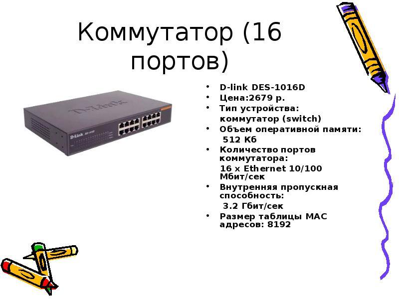 Коммутатор (16 портов)