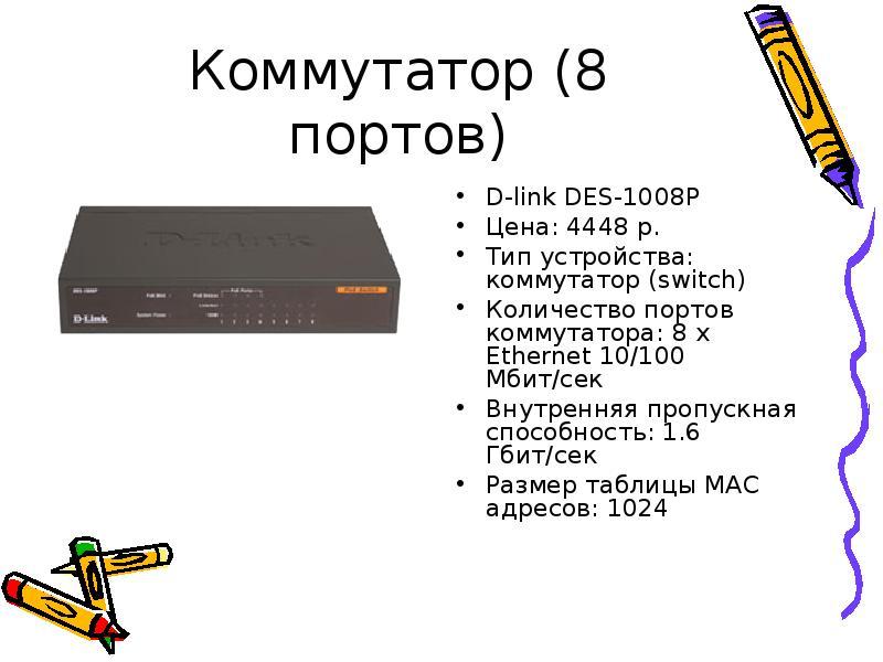 Коммутатор (8 портов)