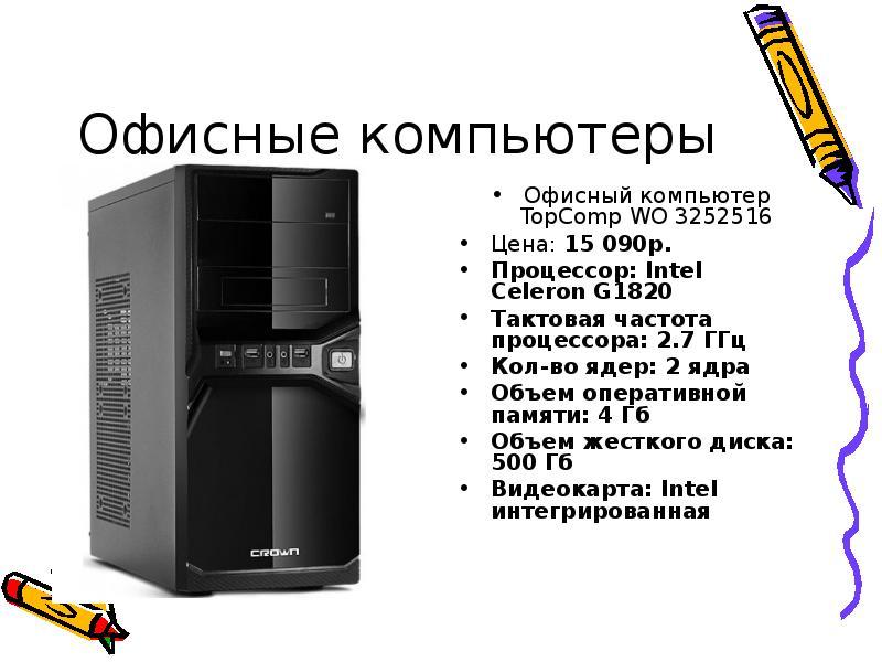 Офисные компьютеры
