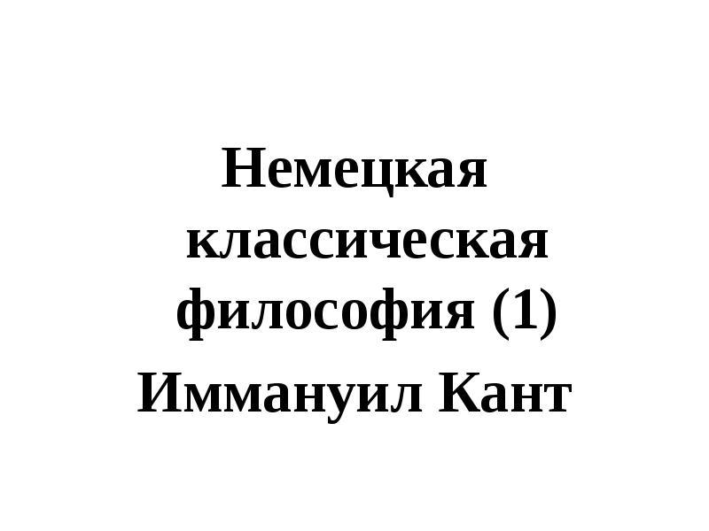 Презентация Немецкая классическая философия. Иммануил Кант