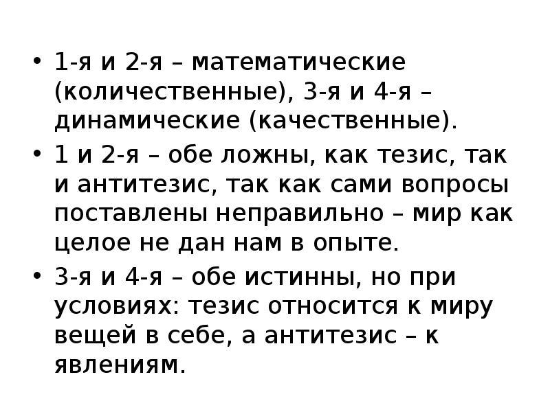 1-я и 2-я – математические (количественные), 3-я и 4-я – динамические (качественные). 1-я и 2-я – ма