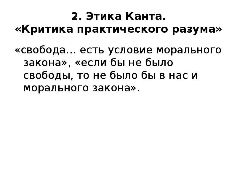 2. Этика Канта. «Критика практического разума» «свобода… есть условие морального закона», «если бы н