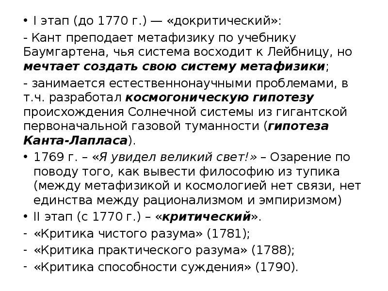 I этап (до 1770 г. ) — «докритический»: I этап (до 1770 г. ) — «докритический»: - Кант преподает мет