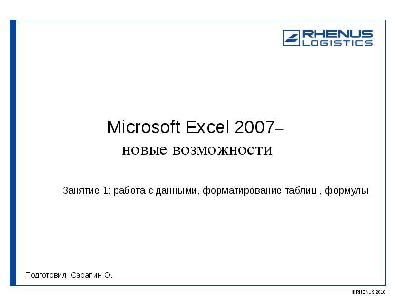 Microsoft Excel 2007– новые возможности. Работа с данными, форматирование таблиц , формулы