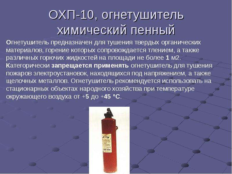ОХП-10, огнетушитель химический пенный