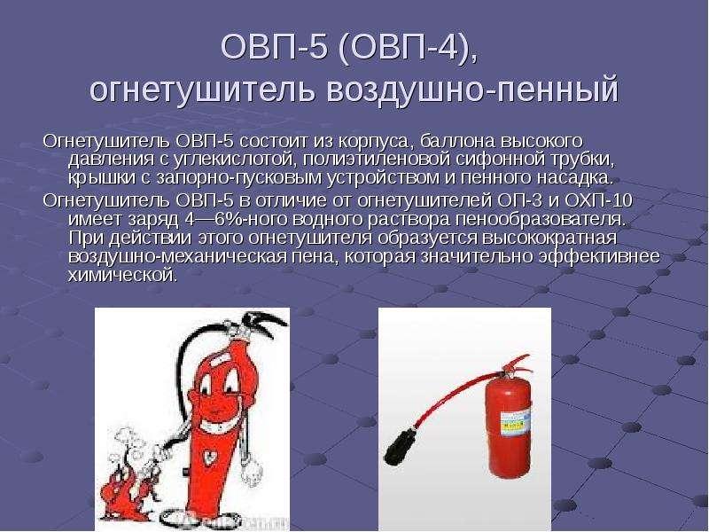 ОВП-5 (ОВП-4), огнетушитель воздушно-пенный Огнетушитель ОВП-5 состоит из корпуса, баллона высокого