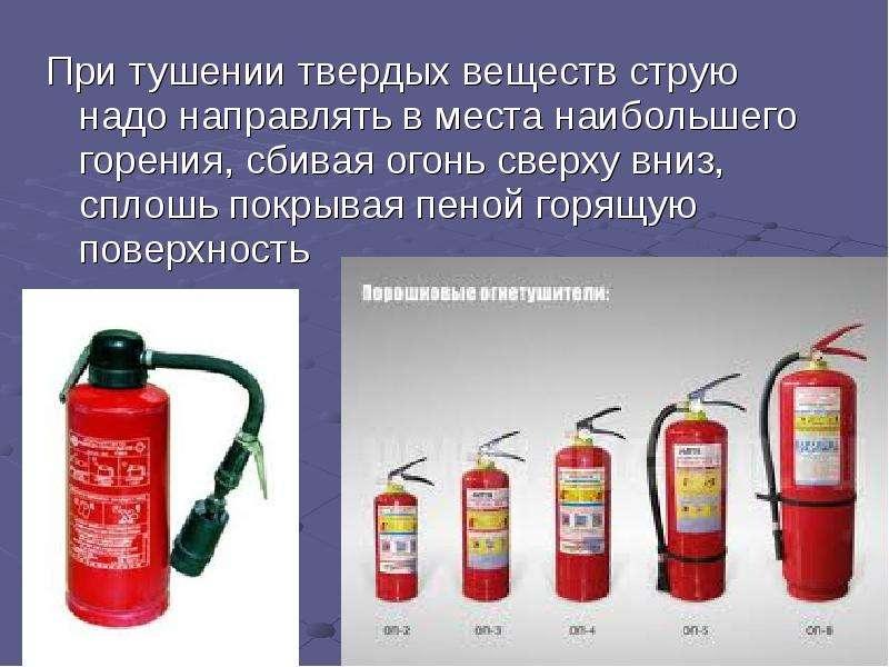 При тушении твердых веществ струю надо направлять в места наибольшего горения, сбивая огонь сверху в