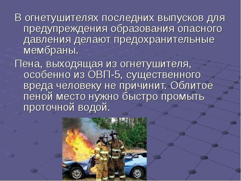В огнетушителях последних выпусков для предупреждения образования опасного давления делают предохран