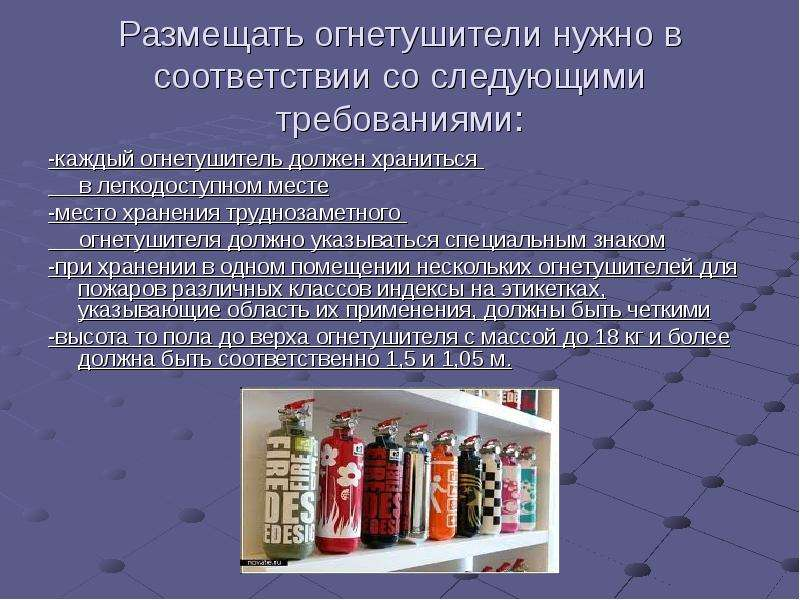 Размещать огнетушители нужно в соответствии со следующими требованиями: -каждый огнетушитель должен