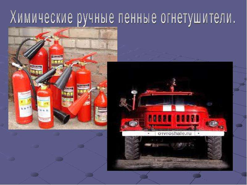Огнетушители, их типы и принципы работы, слайд 6